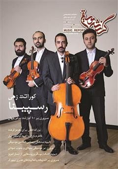 دانلود ماهنامه گزارش موسیقی - خرداد 1397 (مسلسل 100)