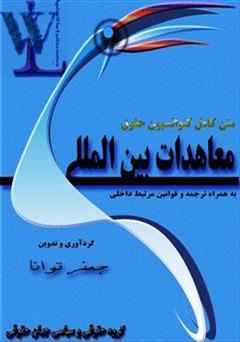 دانلود کتاب متن دو زبانه کنوانسیون بین المللی حقوق معاهدات و قوانین مرتبط داخلی