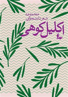 دانلود کتاب اکلیل کوهی: مجموعه شعر دانشجویی