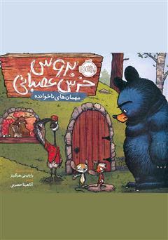 دانلود کتاب بروس خرس عصبانی 2: مهمانهای ناخوانده!