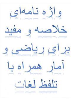 دانلود کتاب واژه نامه ای برای ریاضی و آمار (انگلیسی - فارسی)
