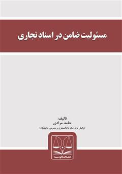 دانلود کتاب مسئولیت ضامن در اسناد تجاری