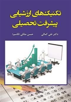 دانلود کتاب تکنیکهای ارزشیابی پیشرفت تحصیلی