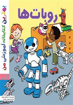 دانلود کتاب روباتها