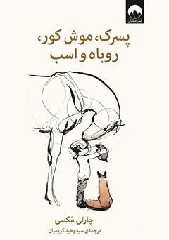 دانلود کتاب پسرک، موش کور، روباه و اسب