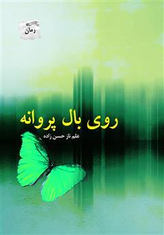 دانلود رمان روی بال پروانه
