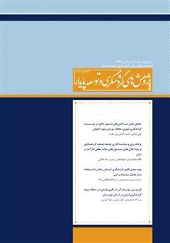 دانلود فصلنامه علمی تخصصی پژوهشهای گردشگری و توسعه پایدار - شماره 3