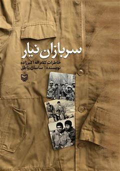 دانلود کتاب سربازان نیار: خاطرات کلام اله اکبرزاده