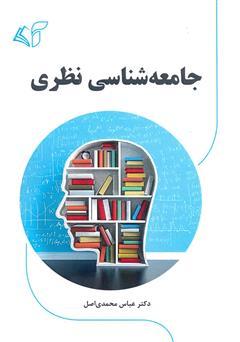 دانلود کتاب جامعه شناسی نظری