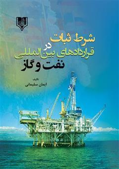 دانلود کتاب شرط ثبات در قراردادهای بین المللی نفت و گاز