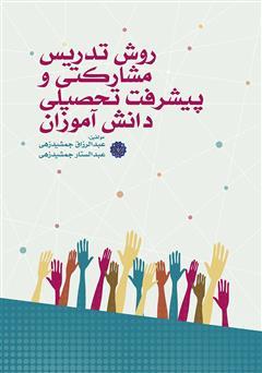 دانلود کتاب روش تدریس مشارکتی و پیشرفت تحصیلی دانش آموزان