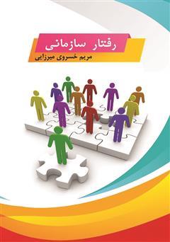 دانلود کتاب رفتار سازمانی