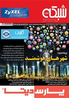 ماهنامه شبکه - شماره 177