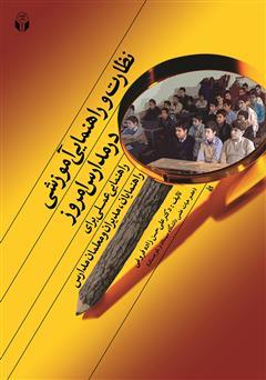 دانلود کتاب نظارت و راهنمایی آموزشی در مدارس امروز