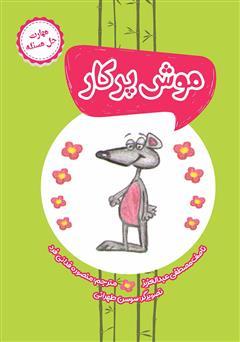 دانلود کتاب موش پرکار