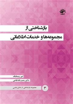 دانلود کتاب بازشناختی از مجموعهها و خدمات اطلاعاتی