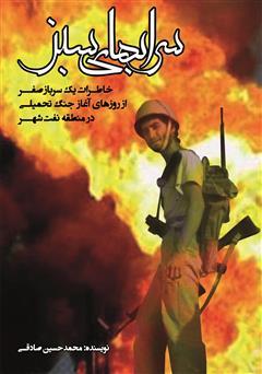 دانلود کتاب سرابهای سبز: خاطرات یک سرباز صفر
