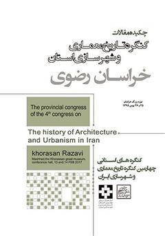 دانلود کتاب چکیده مقالات چهارمین کنگره تاریخ معماری و شهرسازی ایران