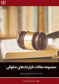 دانلود کتاب مجموعه مقالات قراردادهای حقوقی