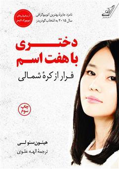 دانلود کتاب دختری با هفت اسم: فرار از کره شمالی