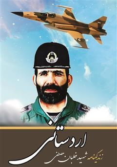 دانلود کتاب زندگینامه خلبان شهید مصطفی اردستانی
