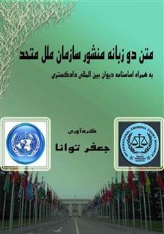 دانلود کتاب منشور سازمان ملل متحد و اساسنامه دیوان بین المللی دادگستری