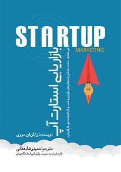 دانلود کتاب بازاریابی استارت آپ غیر متعارف، ساده، درخشان (استراتژیهای بازاریابی و کسب و کار قدرتمند برای کارآفرینان)