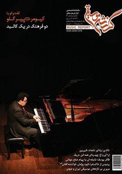 دانلود ماهنامه گزارش موسیقی - آذر و دی 1396 (مسلسل 95)