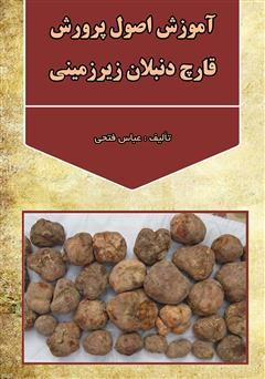 دانلود کتاب آموزش اصول پرورش قارچ دنبلان زیرزمینی