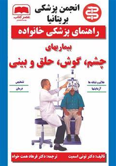 دانلود کتاب بیماریهای چشم، گوش، حلق و بینی