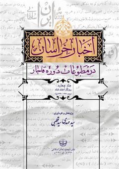 دانلود کتاب اخبار خراسان در مطبوعات دوره قاجار - جلد چهارم