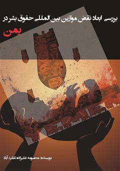 دانلود کتاب بررسی ابعاد نقض موازین بینالمللی حقوق بشر در یمن