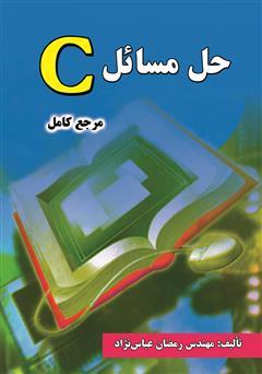 دانلود کتاب حل مسائل C