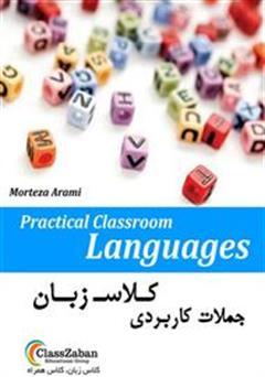 دانلود کتاب جملات کاربردی کلاس زبان Practical Classroom Languages