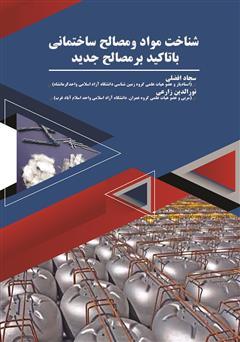 دانلود کتاب شناخت مواد و مصالح ساختمانی با تاکید بر مصالح جدید