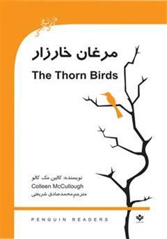 دانلود رمان مرغان خارزار (The Thorn Birds)