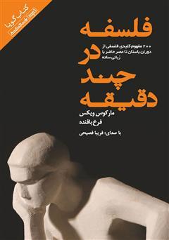 دانلود کتاب صوتی فلسفه در چند دقیقه: 200 مفهوم کلیدی فلسفی از دوران باستان تا عصر حاضر به زبان ساده