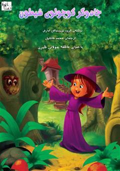 دانلود کتاب صوتی جادوگر کوچولوی شیطون