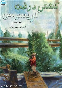 دانلود کتاب صوتی کشتی درخت کریسمس