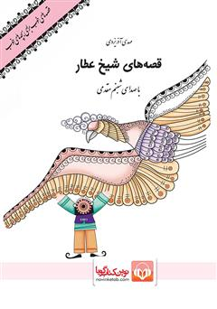 دانلود کتاب صوتی قصههای شیخ عطار