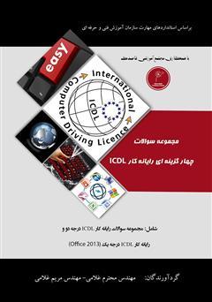دانلود کتاب مجموعه سوالات چهار گزینهای رایانه کار ICDL