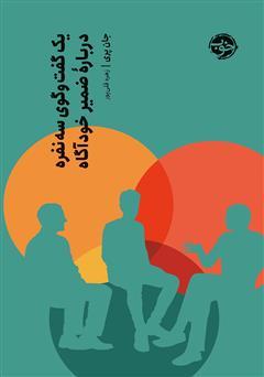 دانلود کتاب یک گفتگوی سه نفره درباره ضمیر خودآگاه
