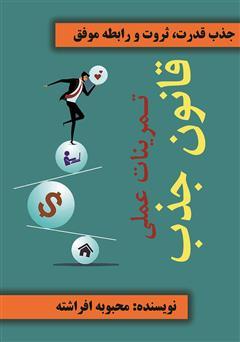دانلود کتاب تمرینات عملی قانون جذب: جذب ثروت، قدرت و رابطه موفق