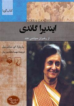 دانلود کتاب صوتی ایندیرا گاندی