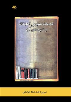 دانلود کتاب خدمات عمومی کتابخانه و شیوههای آن