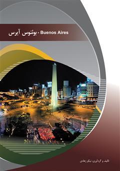 کتاب بوئنوس آیرس (Buenos aires)