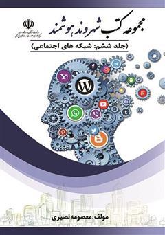 دانلود کتاب شبکههای اجتماعی