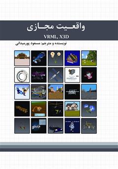 دانلود کتاب واقعیت مجازی VRML,X3D