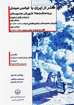 دانلود کتاب گذر از ایران با لباس مبدل و یادداشتهای شورش هندوستان