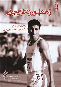 دانلود کتاب راهنمای ورزشکاران جوان
